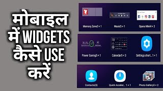 How to use widgets in Android mobile device?,  What is Widgets?