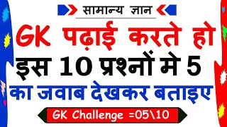 Top GK 2020 | General knowledge Question And Answer | Daily Practice Set | Basic GK | Quiz