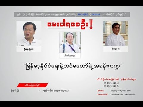 Call In Show About Army In Myanmar Politics, June 17 17