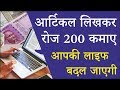 Earn 200 RS. Daily Just Write & Translate Articles | Contentmart 100% Verified