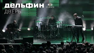 Дельфин | Dolphin - Дверь (Акустика live)