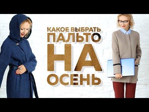 Как выбрать модное женское пальто на осень | Обзор коллекции