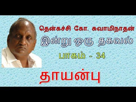 Thenkachi Ko Swaminathan Part 34   Indru Oru Thagaval   தாயன்பு   Bedtime stories