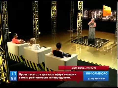 Реалити-шоу Дом-Весы стартует в Казахстане - фрагменты