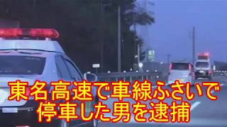 【またか】東名高速で車線ふさいで停車した男を逮捕 石橋和歩 動画 28