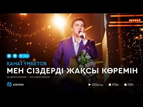 Канат Умбетов - Мен сіздерді жақсы көремін (аудио)