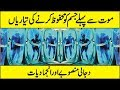 The Science of Cryogenic Freezing - How Cryogenics Works Urdu Hindi