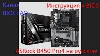 Інструкція до BIOS ASRock B450 Pro4 російською