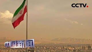 [中国新闻] 媒体焦点:伊核协议前景堪忧 美媒:伊朗仍在寻求欧盟帮助 | CCTV中文国际