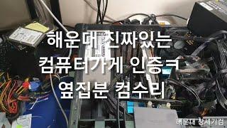 해운대 진짜있는 컴퓨터가게 인증ㅋ 옆집분 컴수리