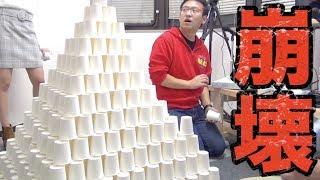 1000個積み上げた紙コップタワーが崩れる瞬間がヤバすぎた!!! thumbnail