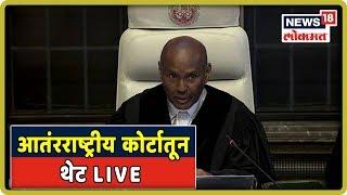 Kulbhushan Jadhav Case:आतंरराष्ट्रीय कोर्टातून थेट LIVE | 17 July 2019