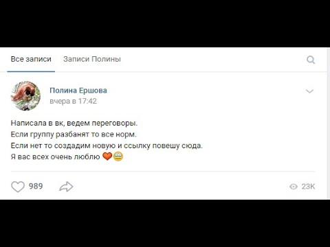Вся правда о группе ФУЛЫ ЕРШОВОЙ