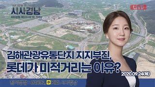 [보이는라디오] 시사경남 LIVE  - 김해관광유통단지…