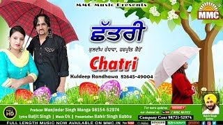 Chatri (Full HD Audio) | Kuldeep Randhawa Harpreet Kairon | Latest Punjabi Song | MMC Music
