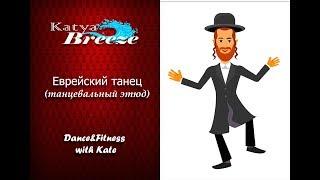 Урок народного танца - Еврейский танец №1