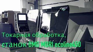 Мануфактура Доктора Градуса 5   Токарная обработка станок DMG MOR  Ecoline450