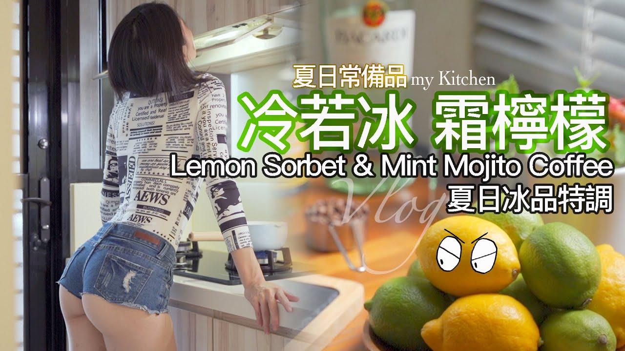 Lemon Sorbet & Mint Mojito Coffee夏日常備品-冷若冰-霜檸檬-特調|先生咖啡-摩擦多&太太心藥-摩事多|地方媽媽A力的廚房