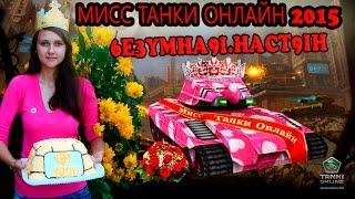 Для конкурса Мисс Танки онлайн 2015  6E3YMHA9I.HACT9IH