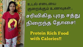 Weight loss breakfast recipes in Tamil  | High-Protein Breakfast #NithishFamily