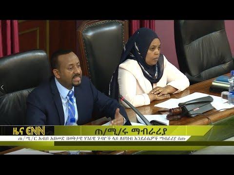 Ethiopia: ENN Television Evening News, June 18/2018 - ENN News