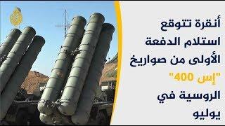 بوادر خلاف أميركي تركي لشراء أنقرة منظومة صواريخ روسية 🇹🇷 🇺🇸