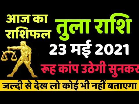 तुला राशि 19 मई बुधवार   Aaj Ka Tula Rashifal   Tula Rashi 19 May 2021
