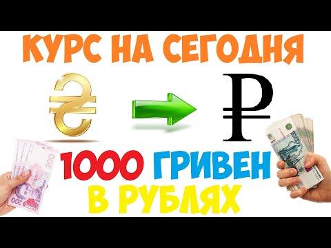 1000 гривен в рублях / Курс гривны к рублю на сегодня