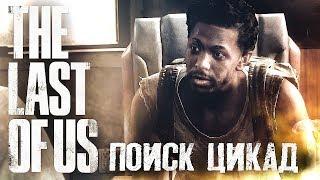 СПАСИБО , ЧТО СПАСЛА МНЕ ЖИЗНЬ #4 ➤ The Last of Us ➤ Максимальная сложность