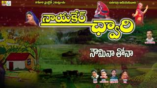 Nowmeena thona - Bikshu Naik Folk Songs || Lambadi Video Songs || Banjara Lambadi Song