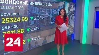 Смотреть видео Из-за противостояния США и КНР рухнули американские фондовые индексы - Россия 24 онлайн