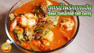 Engsub แจกสูตรน้ำพริกแกงส้มดูกันชัดๆ ไข่ชะอมใส่กุ้งl How to make  red curry  for sour tamarind curry