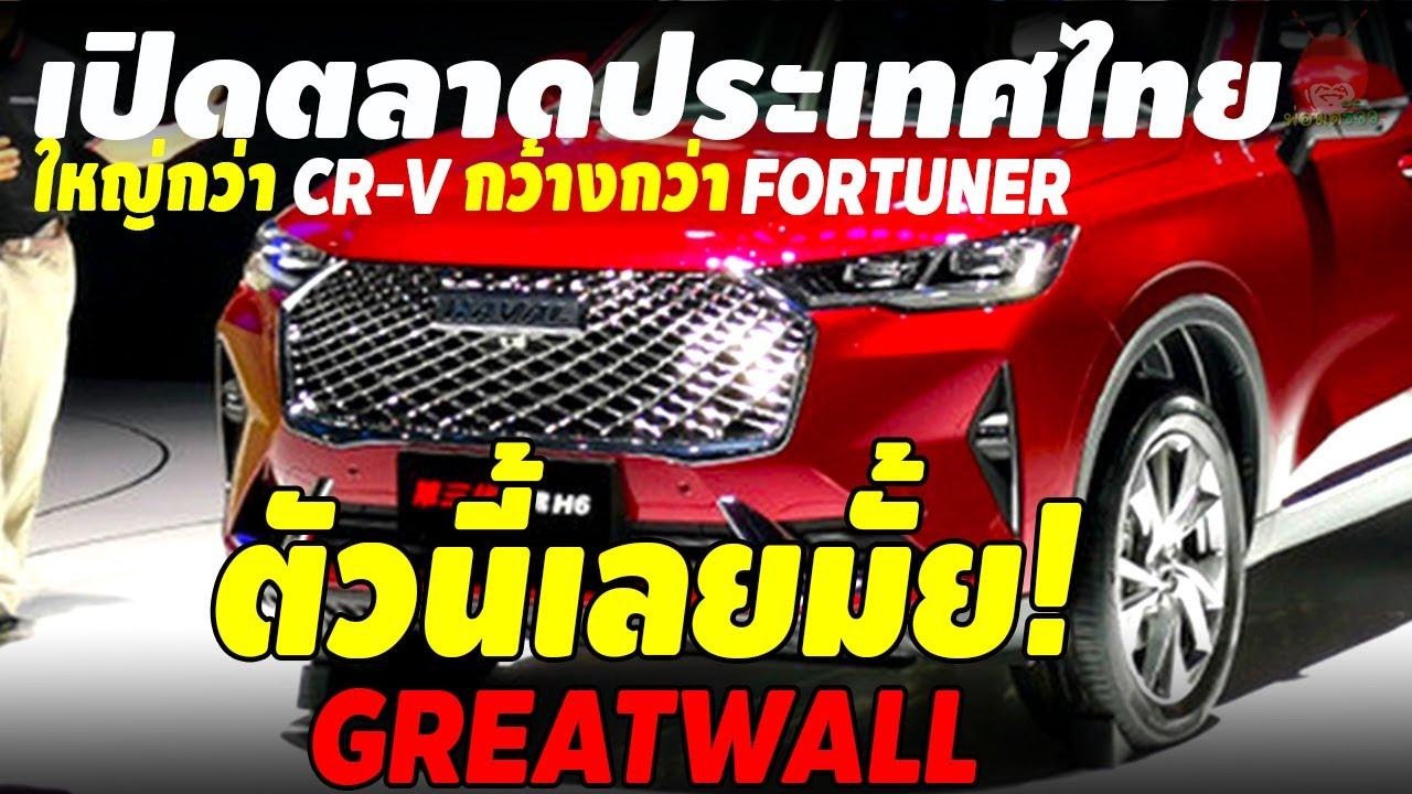 GREAT WALL เปิดตลาดไทยด้วย SUV ตัวนี้ม้ัย 2020 Haval H6 ใหม่ ใหญ่กว่า Honda CR-V กว้างกว่า Fortuner
