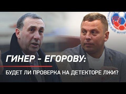 Гинер - Егорову: будет ли проверка на детекторе лжи?