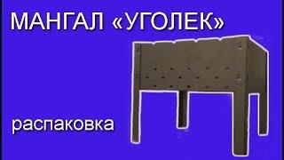 Распаковка Мангала Ferocon 105 Уголек из Rozetka.com.ua
