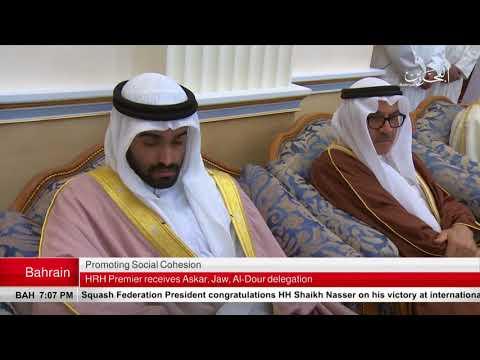 BAHRAIN NEWS CENTER : ENGLISH NEWS 13-05-2018