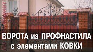 видео Ворота из профлиста с элементами ковки. Фото деревянных ворот и заграждений из профнастила, металлопрофиля, поликарбоната