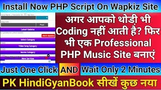 wapkiz-site-auto-php-script-makers-how-to-make-music-website-in-hindi-2019