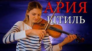 Ария - Штиль | пианино+скрипка  (кавер/cover)