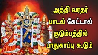 ATTHI VARATHAR POWER FULL SONG FOR FAMILY BLESSINGS | Most Popular Perumal Tamil  Padalgal |