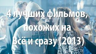 4 лучших фильма, похожих на Всё и сразу (2013)