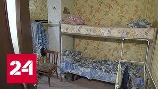 В Балашихе хозяин превратил квартиру в хостел - Россия 24