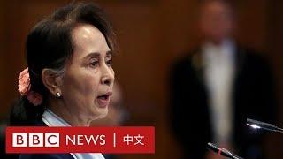 昂山素季:諾貝爾和平獎得主如何為「種族屠殺」罪名辯護- BBC News 中文