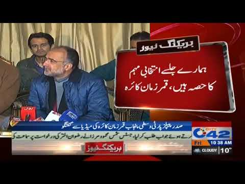 President PPP Central Punjab Qamar Zaman Kaira Media Talk - 15th December 2017