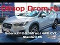 Subaru XV 2017 2.0 (150 л.с.) 4WD CVT Standard ES - видеообзор