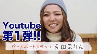 ピースボート公式LINE@友だち登録!!》 https://line.me/R/ti/p/%40zhl2...