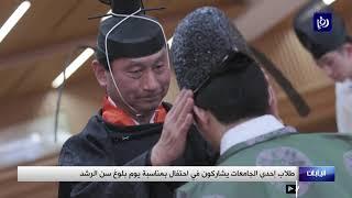 اليابان.. احتفال بمناسبة يوم بلوغ سن الرشد (13/1/2020)