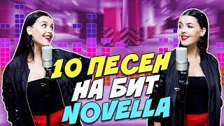 NOVELLA - 10 ПЕСЕН НА 1 БИТ (MASHUP BY NILA MANIA)
