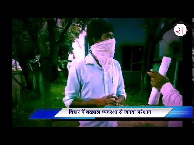 बिहार-लचर सिस्टम-बदहाल व्यवस्था के ख़िलाफ़ युवा सड़कों पर उतरे