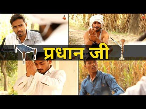 Pradhan Ji - Dirty Politics || Chauhan Vines || Desi Panchayat 7